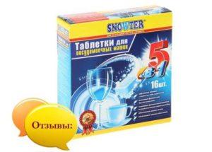 Отзывы о таблетках для посудомоечной машины Snowter