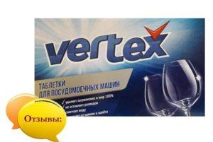 Отзывы о таблетках Vertex для посудомоечной машины