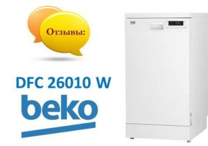 Отзывы о посудомоечной машине Beko DFC 26010 W