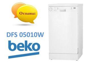 Отзывы о посудомоечной машине Beko DFS 05010W