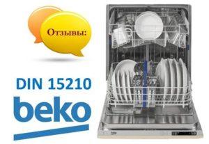 Отзывы о посудомоечной машине Beko DIN 15210