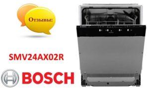 Отзывы о посудомоечной машине Bosch SMV24AX02R