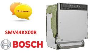 отзывы о Bosch SMV44KX00R