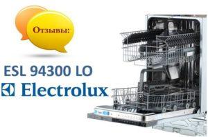 Отзывы о посудомоечной машине Electrolux ESL 94300 LO