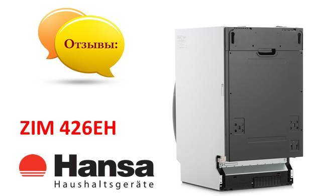 Отзывы о посудомоечной машине Hansa ZIM 426EH