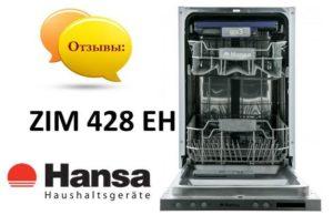 Отзывы о посудомоечной машине Hansa ZIM 428 EH