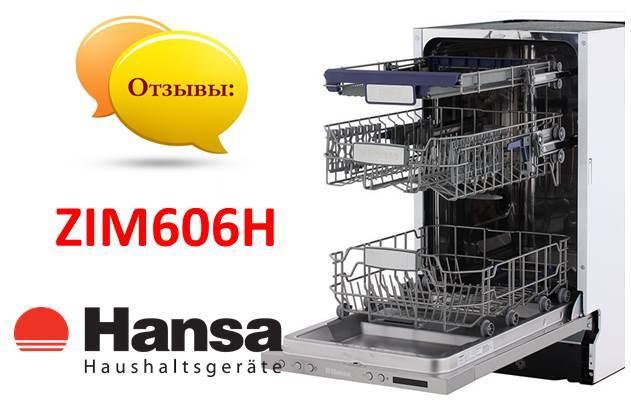 Отзывы о посудомоечной машине Hansa ZIM 436 EH