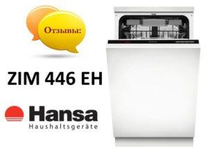 Отзывы о посудомоечной машине Hansa ZIM 446 EH