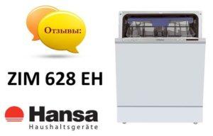 отзывы о Hansa ZIM 628 EH