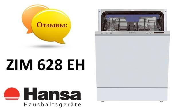 Отзывы о посудомоечной машине Hansa ZIM 628 EH