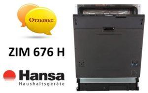 Отзывы о посудомоечной машине Hansa ZIM 676 H