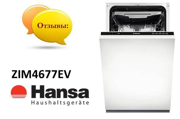 Отзывы о посудомоечной машине Hansa ZIM4677EV