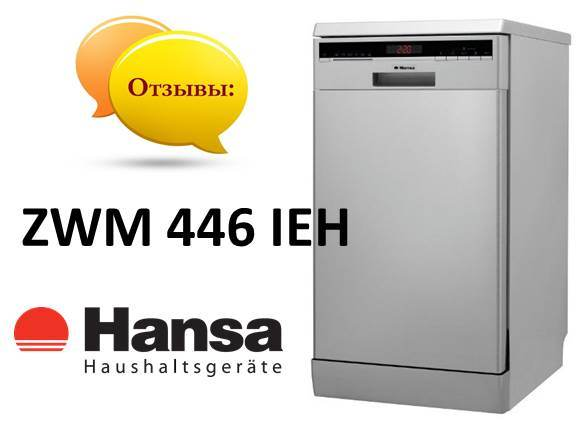 Отзывы о посудомоечной машине Hansa ZWM 446 IEH