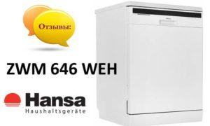 Отзывы о посудомоечной машине Hansa ZWM 646 WEH
