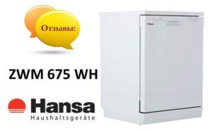 Отзывы о посудомоечной машине Hansa ZWM 675 WH