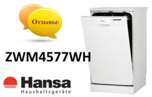 Отзывы о посудомоечной машине Hansa ZWM4577WH