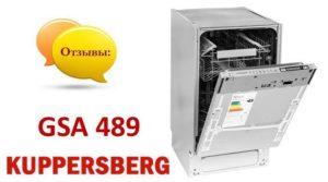 Отзывы о посудомоечной машине Kuppersberg GSA 489