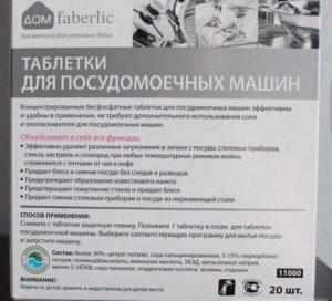 таблетки Фаберлик