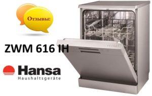 Отзывы о посудомоечной машине Hansa ZWM 616 IH