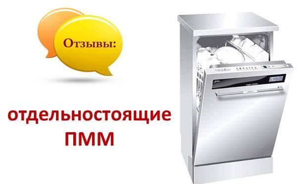 Отзывы об отдельностоящих посудомоечных машинах