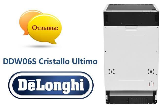 Отзывы о посудомоечной машине Delonghi DDW06S Cristallo Ultimo