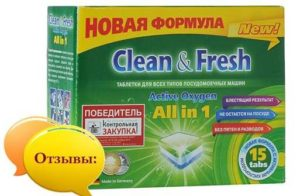 Отзывы о таблетках для посудомоечной машины Clean&Fresh