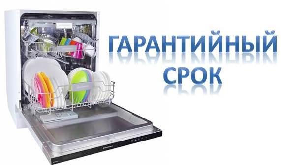 Срок и условия гарантии на посудомоечную машину