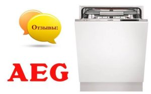 Отзывы о посудомоечных машинах Аег