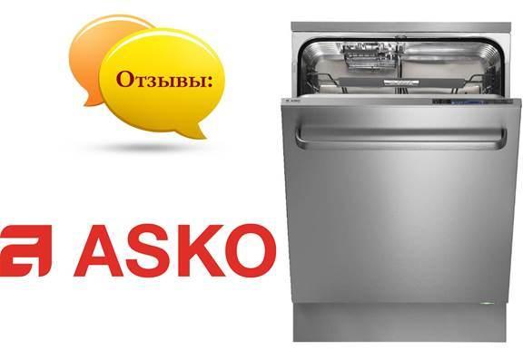 Отзывы о посудомоечных машинах Аско