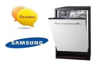Отзывы о посудомоечных машинах Samsung