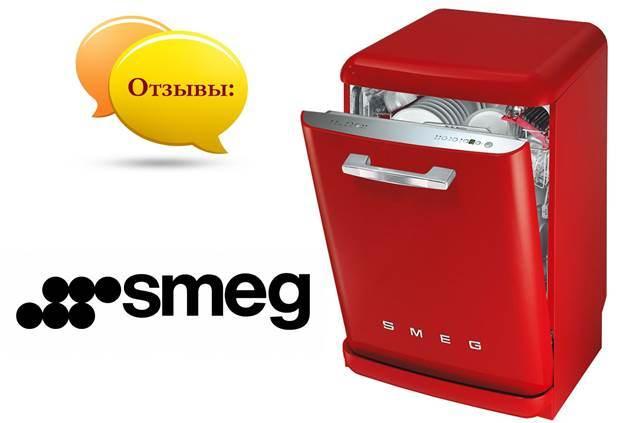 Отзывы о посудомоечных машинах Smeg
