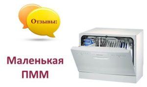 Отзывы о маленьких посудомоечных машинах