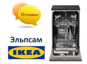 Отзывы о посудомоечных машинах Эльпсам