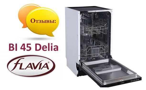Отзывы о посудомоечных машинах Flavia BI 45 Delia