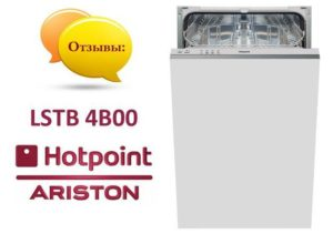 Отзывы о посудомоечных машинах Hotpoint Ariston LSTB 4B00