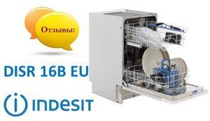 Отзывы о посудомоечных машинах Indesit DISR 16B EU