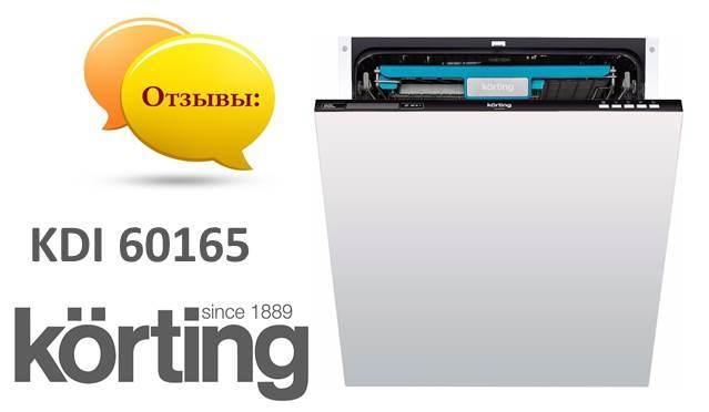 Отзывы о посудомоечных машинах Korting KDI 60165