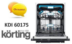 Отзывы о посудомоечных машинах Korting KDI 60175