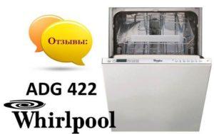 Отзывы о посудомоечных машинах Whirlpool ADG 422
