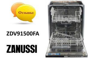 Отзывы о посудомоечных машинах Zanussi ZDV91500FA