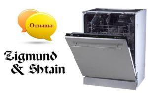 Отзывы о посудомоечных машинах Zigmund & Shtain