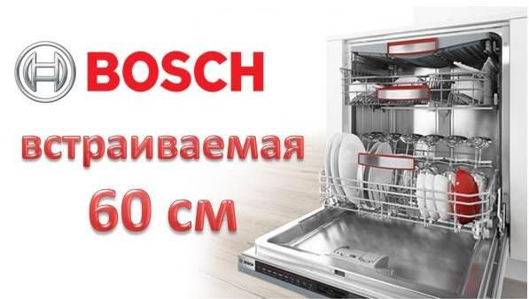 Обзор встраиваемых посудомоечных машин Bosch 60 см