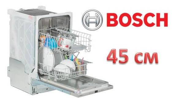 Обзор встраиваемых посудомоечных машин Bosch 45 см