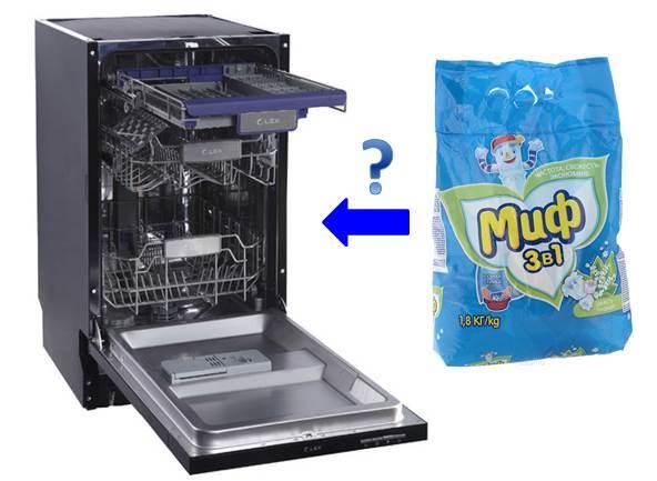Можно ли использовать для мытья кухонной посуды стиральный порошок
