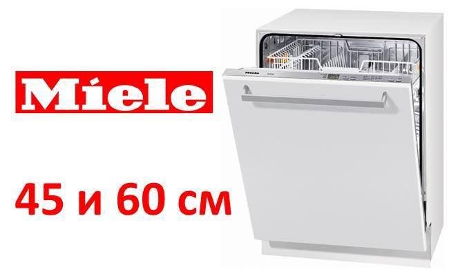 Обзор встраиваемых посудомоечных машин Миле 45 и 60 см