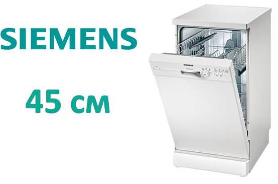 Обзор встраиваемых посудомоечных Сименс 45 см