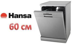 Обзор встраиваемых посудомоечных машин Ханса 60 см