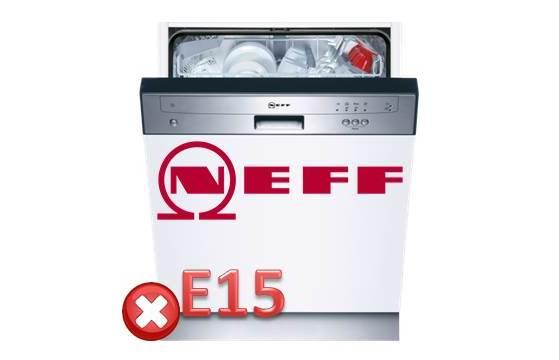 Ошибка E15 в посудомоечной машине Neff