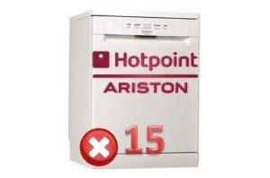 Ошибка 15 в посудомоечной машине Аристон
