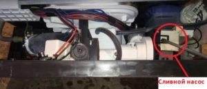 Сливной насос посудомоечной машины Горенье